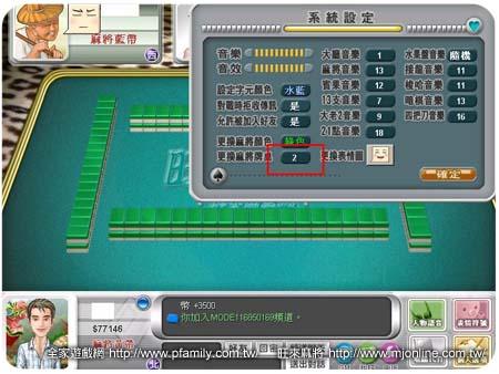 2007/03/12 旺来麻将牌桌更新说明
